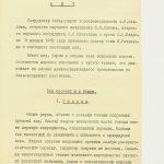 Protokol o prohlídce balzamovaného těla Klementa Gottwalda z 8. ledna 1955 1